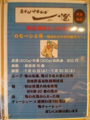 鴨出汁中華蕎麦 麺屋yoshiki【弐】-13