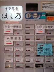 中華蕎麦 ほし乃【弐】-3