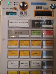 【新店】麺処 しろくろ-2