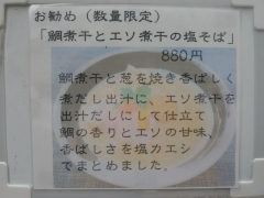 【新店】麺処 しろくろ-3
