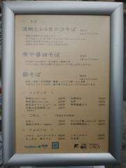 【新店】麺処 しろくろ-9