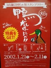 煮干そば 平八【弐】-3