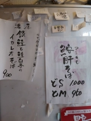 煮干そば 平八【弐】-5