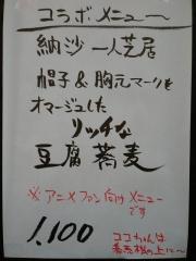 煮干そば 平八【弐】-6