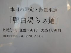 らぁ麺 しろ-2