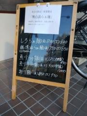 らぁ麺 しろ-12