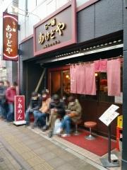 ら~麺 あけどや【壱七】-1