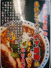 ら~麺 あけどや【壱七】-12