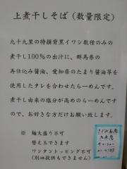 中華そば 西川【五】-3