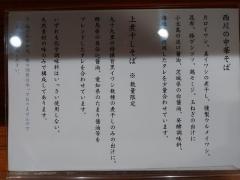 中華そば 西川【五】-14