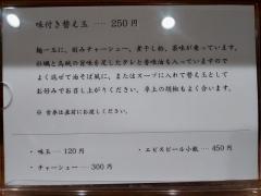 中華そば 西川【五】-15