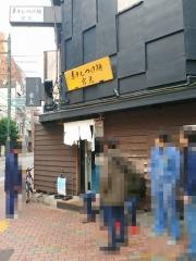 煮干しつけ麺 宮元【壱五】-1
