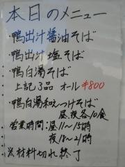 鴨出汁中華蕎麦 麺屋yoshiki【参】-3