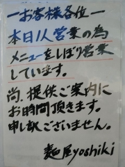 鴨出汁中華蕎麦 麺屋yoshiki【参】-2