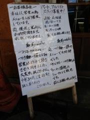 鴨出汁中華蕎麦 麺屋yoshiki【参】-16