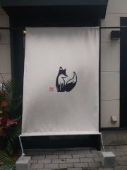 【新店】中華蕎麦 きつね-13
