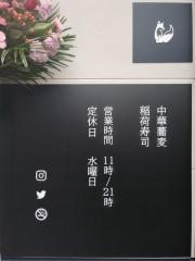 【新店】中華蕎麦 きつね-14