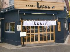 【新店】RAMEN しじみ軒-1