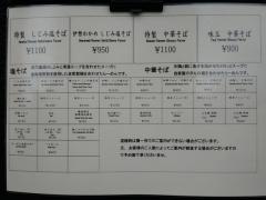 【新店】RAMEN しじみ軒-4