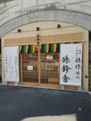 【新店】孫鈴舎-1