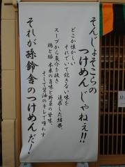 【新店】孫鈴舎-15
