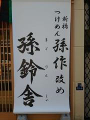 【新店】孫鈴舎-16