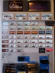 中華ソバ ビリケン【五】-2