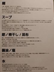 東京ラーメン 射心-5