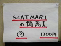 神保町黒須【壱九】-3