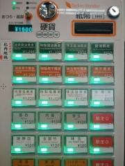 神保町黒須【弐拾】-2