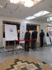 【新店】らーめん久遠(くおん)-1