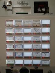 【新店】らーめん久遠(くおん)-3