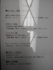 【新店】らーめん久遠(くおん)-4