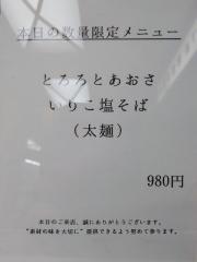 【新店】らーめん久遠(くおん)-5