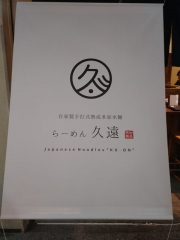 【新店】らーめん久遠(くおん)-17