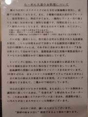 【新店】らーめん久遠(くおん)-18