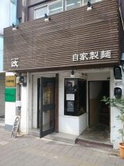 らーめん改【弐七】-1