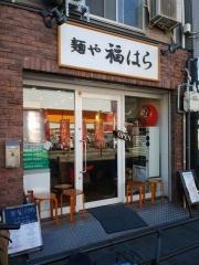 麺や 福はら【壱弐】-1