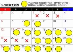 麺や 福はら【壱弐】-2