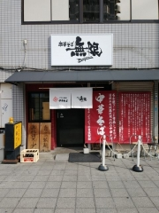 中華そば 無限【参弐】-1
