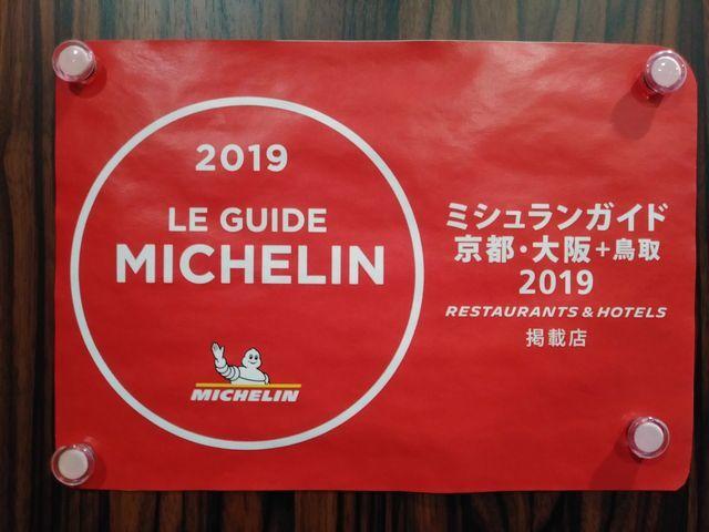 ミシュラン 大阪 2020
