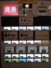 中華そば 無限【参弐】-4
