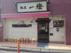 麺屋 一燈【七壱】-1