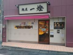麺屋 一燈【七壱】-2