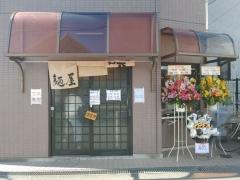 【新店】麺屋 咲-1