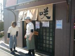 【新店】麺屋 咲-7