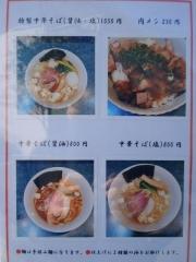 【新店】麺屋 咲-8