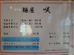【新店】麺屋 咲-9