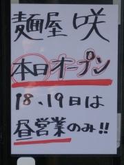 【新店】麺屋 咲-16
