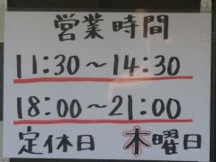 【新店】麺屋 咲-17